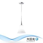 【大巨光】時尚風-單燈吊燈-小(ME-3791)