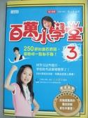 【書寶二手書T2/少年童書_GOU】百萬小學堂3-250題知識百寶箱_友松製作