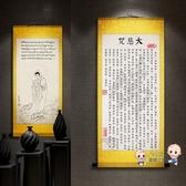 佛教字畫 大悲咒字畫心經掛畫千手千眼無礙大悲心陀羅尼經捲軸畫佛教經文掛T 雙12提前購