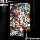 美式貼紙彩色窗紙遮光浴室窗貼窗戶貼紙衛生間玻璃貼紙透光不透明  (橙子精品)