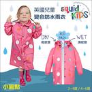 ✿蟲寶寶✿【英國SquidKids】輕巧好攜帶 時尚可愛 兒童變色防水風衣/雨衣/外套 - 小圓點