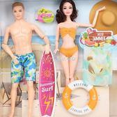 肯王子男朋友新郎爸爸沙灘沖浪女孩公主玩具仿真洋娃娃換裝禮盒  瑪奇哈朵