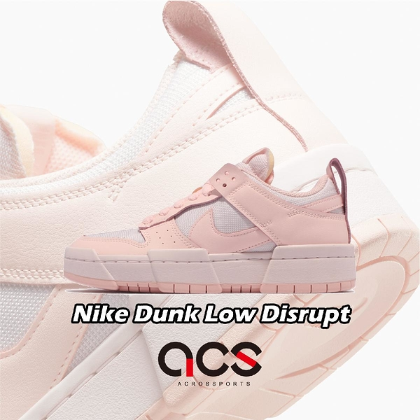 Nike 休閒鞋 Wmns Dunk Low Disrupt 櫻花粉 女鞋 解構 厚底 【ACS】 CK6654-602