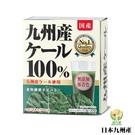 【盛花園】日本九州產100%羽衣甘藍菜青汁(20包)