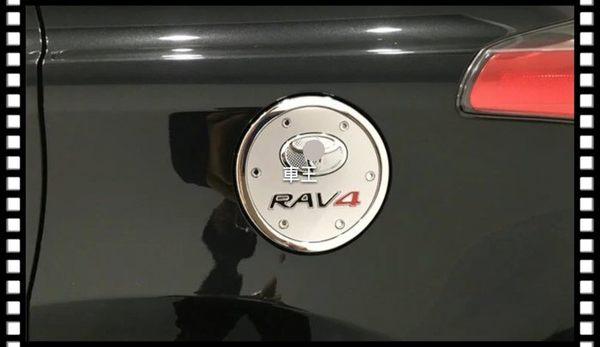 【車王小舖】豐田 Toyota 2013-2015 RAV4 油箱裝飾蓋 油箱蓋 油箱蓋貼 ABS電鍍
