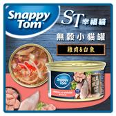 【力奇】ST幸福貓 無穀小貓罐(雞肉&白魚) 85g -27元 可超取(C002C44)