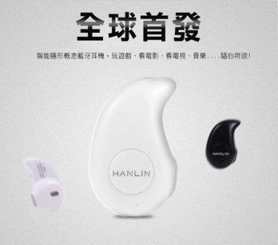 藍芽耳機【HANLIN-BT530】迷你特務H藍芽耳機 (藍牙耳機) 免持聽筒 汽車 騎車 Sony beats 強