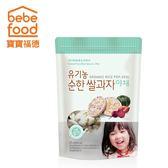 韓國 bebefood寶寶福德  糙米餅(蔬菜)(新包裝)
