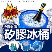 急速冰桶 冰桶  夏天消暑 冰塊桶 冷藏 TV爆款【H01028】