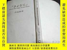 二手書博民逛書店日本日文原版書罕見さよなら 吉 由美 マガジンハウス 1991年 32開硬精裝Y274511 吉