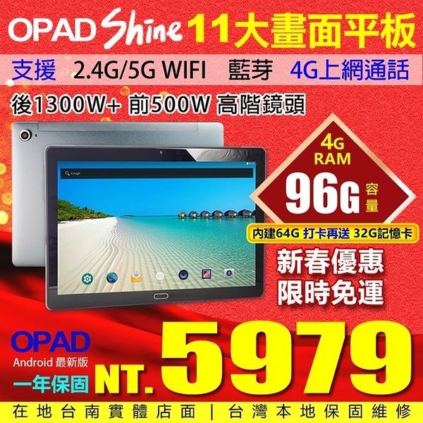 11吋高階最新款20核4G上網通話4G-RAM大儲存96G人臉辨識台灣OPAD視網膜平板電競3D追劇順洋宏有保固a