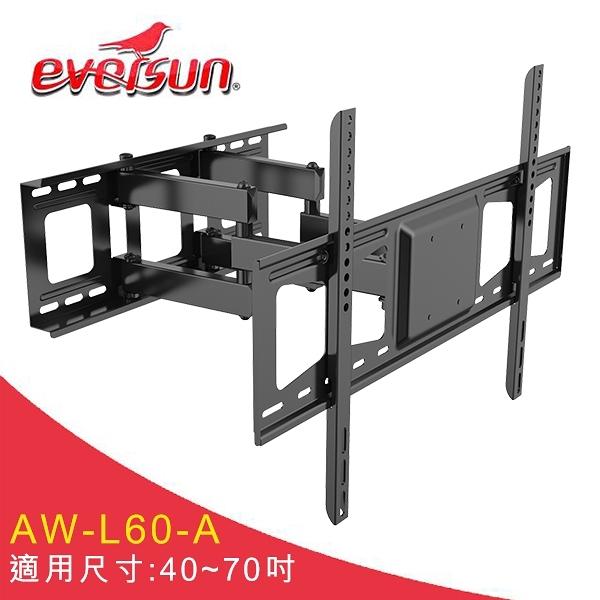 Eversun AW-L60-A/40-70吋手臂式 液晶電視 壁掛架