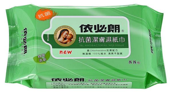 【箱購更划算】依必朗 抗菌 超柔潔膚濕紙巾 綠茶清新-88抽 12包/箱