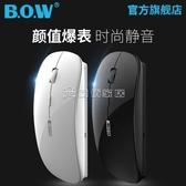 (快出)無線滑鼠 BOW航世無線滑鼠 筆記本蘋果臺式靜音遊戲辦公家用無限滑鼠女生