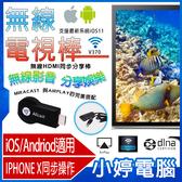 【免運+3期零利率】全新 ISCAST雙頻無線電視棒 5G/2.4G 極速飆網 airplay/Miracast雙功能
