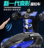 遙控玩具-感應遙控變形汽車金剛機器人遙控車充電動男孩賽車兒童玩具車禮物 喵喵物語
