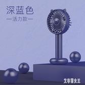 風扇便攜式迷你充電風扇辦公室桌面手持隨身桌上電動手拿電扇 yu4180【艾菲爾女王】