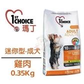 *WANG*瑪丁 迷你型成犬《雞肉配方》狗飼料 主食 0.35kg/包