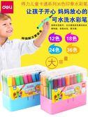 年終89折水彩筆兒童印章可水洗水彩筆12色24色幼兒畫畫筆36色初學者手繪畫筆套裝 森活雜貨