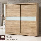 衣櫃【UHO】楓禾-橡木紋7X7衣櫥