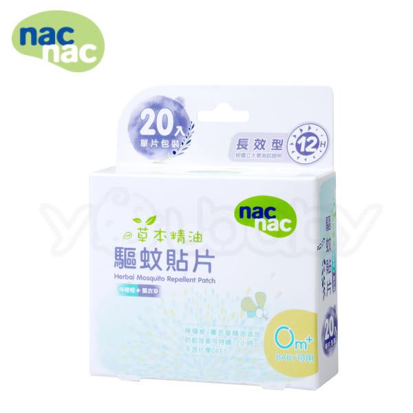 nac nac 草本精油驅蚊/防蚊貼片-檸檬桉+薰衣草精油(20片入)