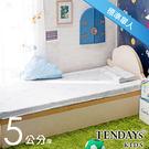 床墊-TENDAYs 3尺單人床5cm厚-太空幻象兒童護脊記憶床墊