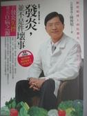 【書寶二手書T6/醫療_NHZ】吃錯了當然會生病2-發炎並不是件壞事_陳俊旭