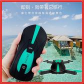 無線空拍機 TRFLY01【口袋折疊空拍機】手機遙控 即時航拍 氣壓定高 重力感應 G97