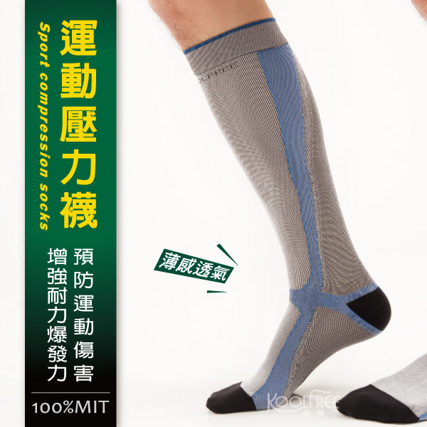 運動壓力襪│小腿襪│旅行家登山、健走適用 流線設計 透氣度佳 業界好評!【旅行家】