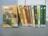 【書寶二手書T8/兒童文學_RIU】手足情深_吉莉的抉擇_五毛錢的願望等_共12本合售