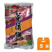 旭成 菜脯餅 350g (5入)/箱