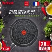 法國特福Tefal 頂級礦物系列28CM不沾平底鍋
