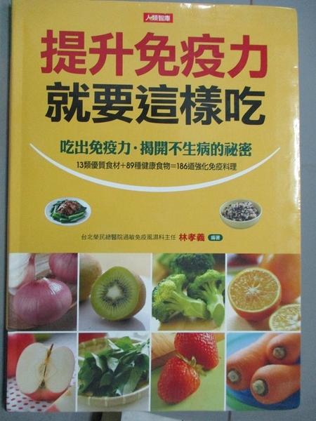 【書寶二手書T7/哲學_QDE】提升免疫力就要這樣吃_林孝義