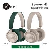 【結帳再折+24期0利率】B&O PLAY 降噪耳罩式耳機 春夏限定版 SS19 Beoplay H9i 大地灰 松葉綠