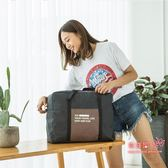 行李包 旅行包可摺疊行李包便攜收納包女大容量行李袋男短途手提袋旅行袋 4色