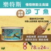 【毛麻吉寵物舖】LOTUS樂特斯 慢燉無穀主食罐 沙丁魚 全貓配方78g-24件組 貓罐 罐頭