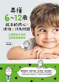 弄懂6~12歲孩子的內心X情緒X行為問題:心理師給父母的20個教養解答(隨書附教養溝通...