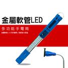 LIKA夢 可伸縮多功能LED軟管雙頭磁吸COB強光鋁合金工作燈 露營照明燈 手電筒D1BL-T94 (三色隨機出貨)