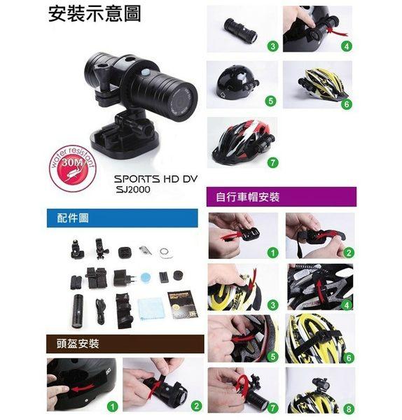 SJCAM SJ2000 機車行車紀錄器 防水攝影機