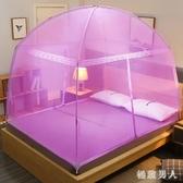 蒙古包蚊帳床雙人家用有底支架米床單人學生宿舍紋賬 LJ6904【極致男人】