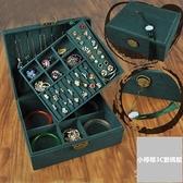 首飾收納盒首飾飾品盒復古風珠寶耳釘耳環多層功能【小檸檬3C數碼館】