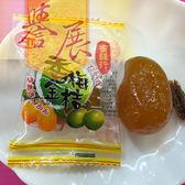 【譽展蜜餞】香梅金桔(單顆裝) 225g/100元