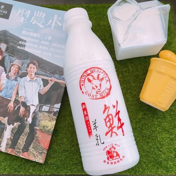 新生活100%純鮮羊乳~小農鮮乳 產地直送(936ml)