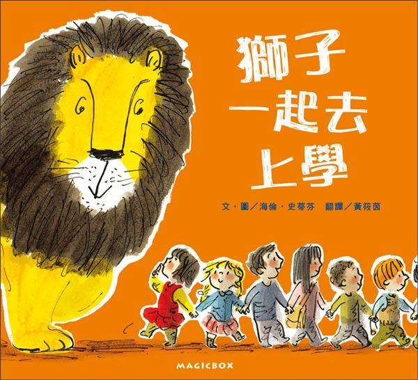 獅子一起去上學