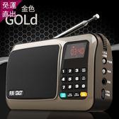 收音機 老年老迷你小音響插卡小音箱新款便攜式播放器隨身聽mp3可充電兒童音樂聽戲評書