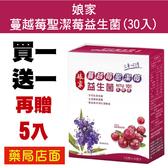 娘家 蔓越莓聖潔莓益生菌(30入) 買一送一(贈5入)效期2020/05 元氣健康館