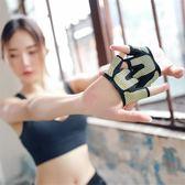 健身手套 瑜伽手套女防滑薄款空中瑜伽半指手套四指專業運動健身手套
