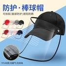 兒童防飛沫唾防護帽子成人防疫情隔離透明罩防曬遮陽棒球帽可拆卸 印象家品旗舰店