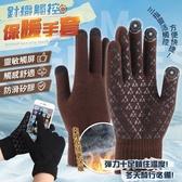 針織防滑觸控保暖手套 內裡加絨彈性佳 保暖手套 騎車手套 防寒手套【BG0203 】《約翰家庭百貨