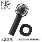 【N9 LUMENA FAN C USB 迷你手持風扇《沉穩黑》】USB充電風扇/小風扇/外出風扇